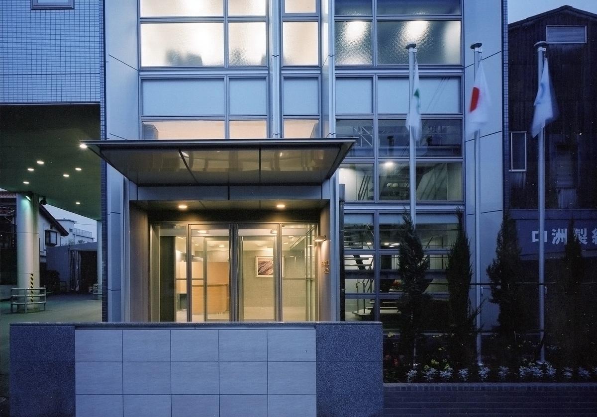 新日本金属工業株式会社社屋